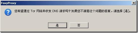 dns_tor