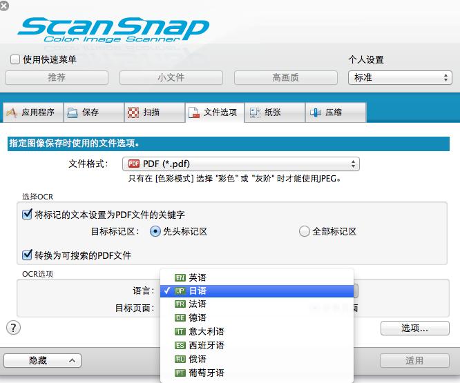 还有,ScanSnap Manager本身也能像ABBYY一样提供OCR功能,但没有中文支持,还好有日文,我要扫描的都是日文书籍
