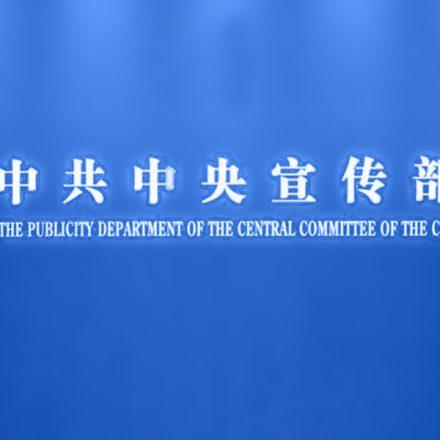 中共中央宣传部