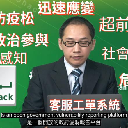 台美防疫松: 客服工單系統暨開放的政府漏洞報告平台
