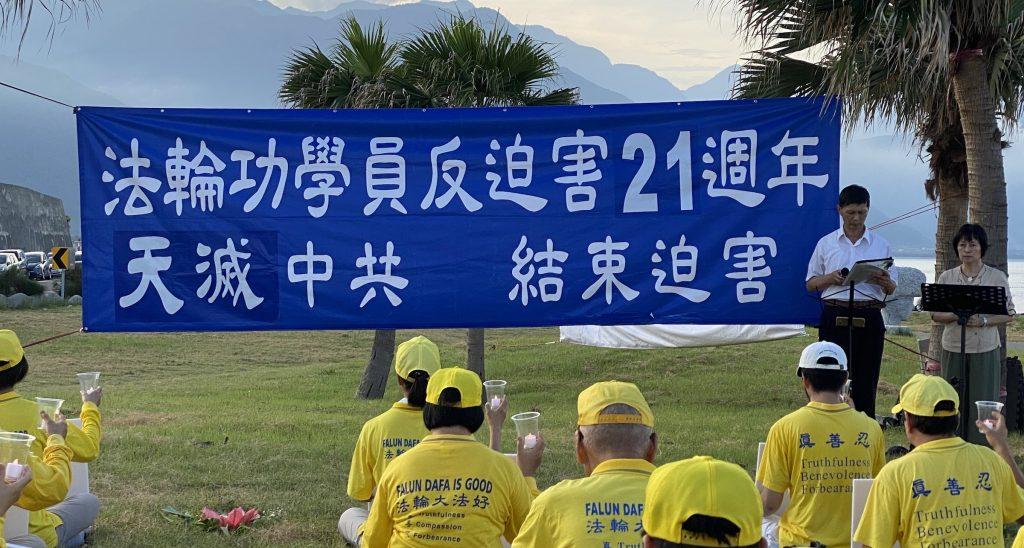 花蓮市的七星潭廣場,法輪功學員悼念法轮功受害者