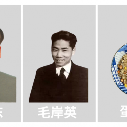 毛家两代,毛泽东变腊肉,毛岸英变蛋炒饭
