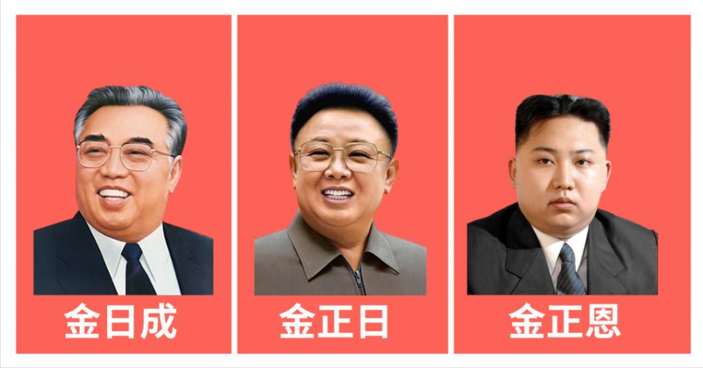 金家三代世袭独裁,金日成,金正日,金正恩